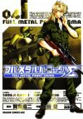 フルメタル・パニック!シグマ(4)