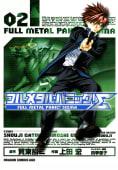 フルメタル・パニック!シグマ(2)