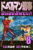 ドーベルマン刑事 8巻