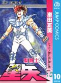聖闘士星矢(10)