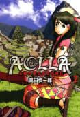 ACLLA~太陽の巫女と空の神兵~(2)