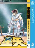 聖闘士星矢(5)