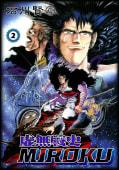 虚無戦史MIROKU(2)