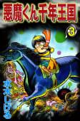 悪魔くん千年王国(3)