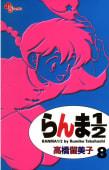 らんま1/2 〔新装版〕(8)