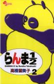 らんま1/2 〔新装版〕 2巻
