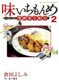 味いちもんめ 食べて・描く! 漫画家食紀行(2)