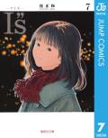 "I""s<アイズ>(7)"
