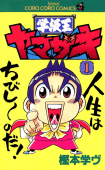 学級王ヤマザキ(1)