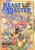 ビーストマスター(6)