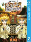 ムヒョとロージーの魔法律相談事務所(7)