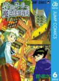 ムヒョとロージーの魔法律相談事務所(6)