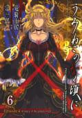 うみねこのなく頃に Episode4:Alliance of the golden witch(6)