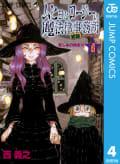 ムヒョとロージーの魔法律相談事務所(4)