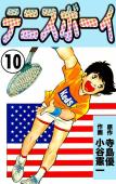 テニスボーイ(10)