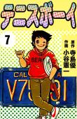 テニスボーイ(7)