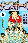 テニスボーイ(5)
