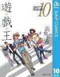 遊☆戯☆王 モノクロ版(10)