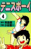 テニスボーイ(4)