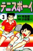 テニスボーイ(3)