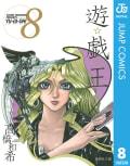 遊☆戯☆王 モノクロ版(8)