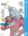 遊☆戯☆王 モノクロ版(6)
