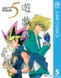 遊☆戯☆王 モノクロ版(5)