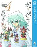 遊☆戯☆王 モノクロ版(4)