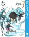 遊☆戯☆王 モノクロ版(3)