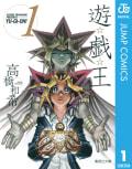 遊☆戯☆王 モノクロ版(1)