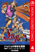 STEEL BALL RUN スティール・ボール・ラン【カラー版】(4)