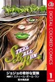 STEEL BALL RUN スティール・ボール・ラン【カラー版】(1)