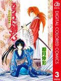 るろうに剣心―明治剣客浪漫譚― カラー版(3)
