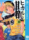 ヒカルの碁(10)