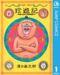 珍遊記~太郎とゆかいな仲間たち~新装版(1)