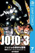 ジョジョの奇妙な冒険 第3部 モノクロ版(7)