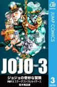 ジョジョの奇妙な冒険 第3部 モノクロ版(3)