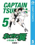 キャプテン翼(5)