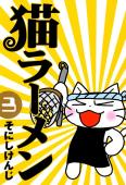 猫ラーメン(3)