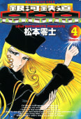 銀河鉄道999(4)