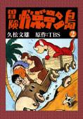 冒険ガボテン島(2)