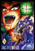 魔獣戦線(3)