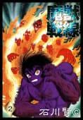 魔獣戦線(2)