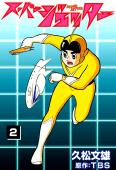 スーパージェッター(2)