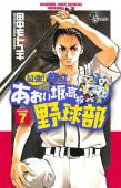 最強!都立あおい坂高校野球部(7)