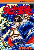 魁!!男塾(10)