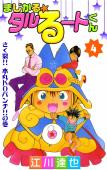 まじかる☆タルるートくん(4) さく裂!!本丸KOパンチ!!の巻