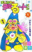 まじかる☆タルるートくん(1) タルるート登場の巻