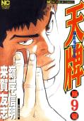 麻雀飛龍伝説 天牌(9)