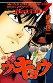 麻雀鬼ウキョウ(7)